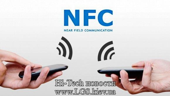 Near Field Communication - беспроводная высокочастотная технология связи малого радиуса действия