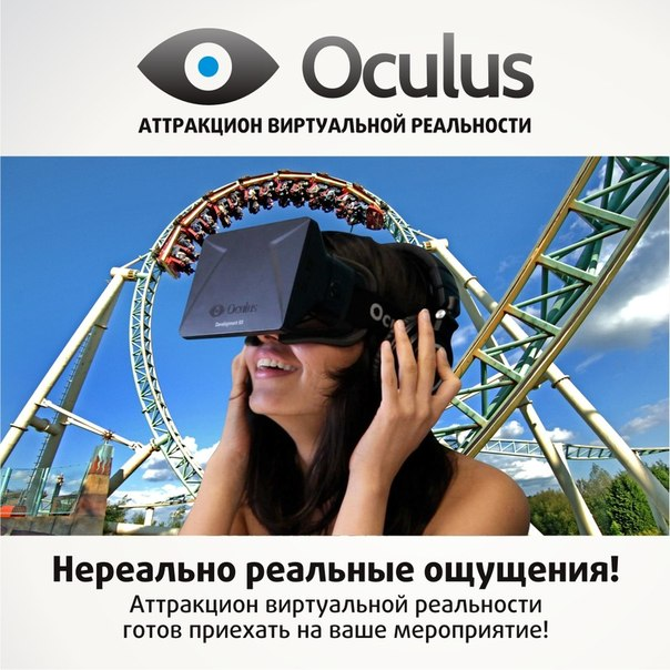 Oculus Rift аренда москва